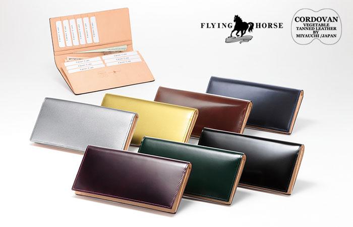 フライングホース コードバン長札財布