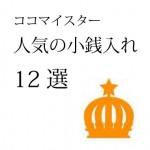 小銭12選