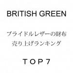 BRITISH GREEN