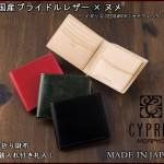 二つ折り財布(小銭付札入)ブライドルレザー&ベジタブルタンニン