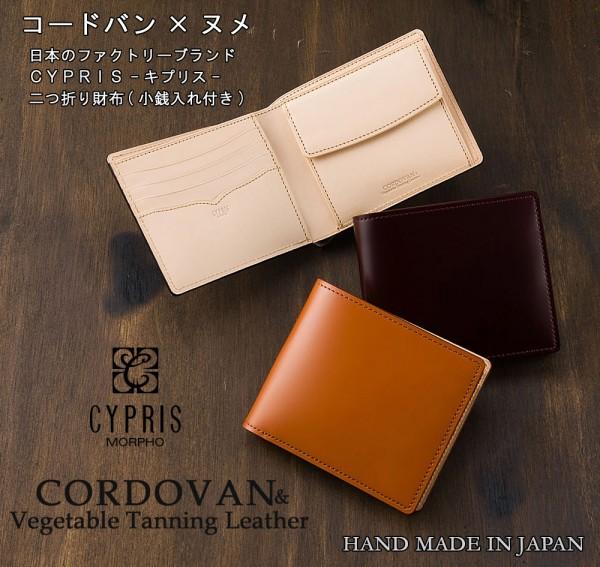 二つ折り財布(小銭付札入)新コードバン&ベジタブルタンニン
