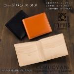 二つ折り財布(カード札入)新コードバン&ベジタブルタンニン