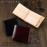 二つ折り財布(ベロ・小銭付札入)新コードバン&ベジタブルタンニン
