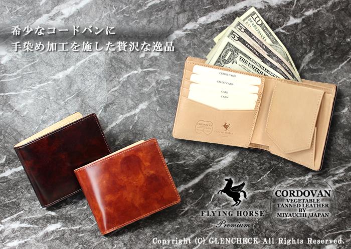 手染めプレミアムコードバン二つ折り財布