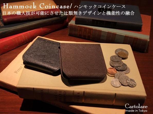 ハンモックコインケース