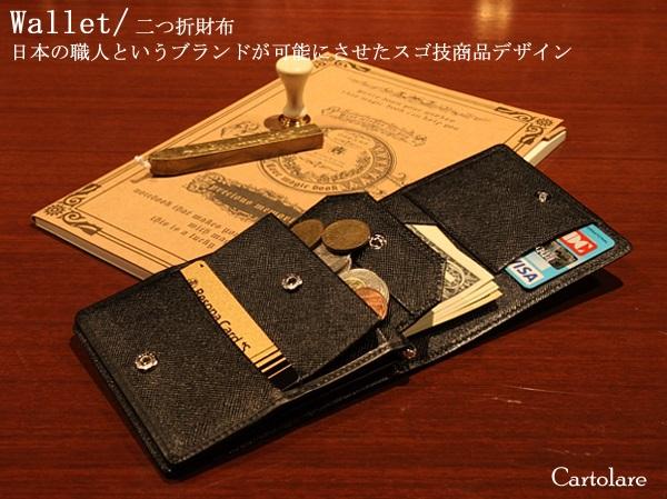 メモ出来る本革二つ折り財布