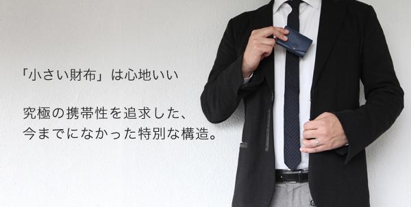 小さい財布 for Men