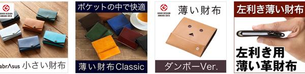 スーパークラシックの財布
