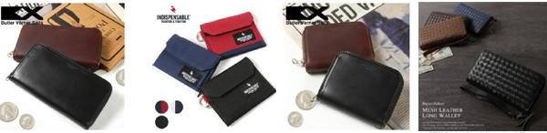 スプートニクスの財布