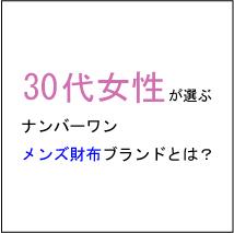 30代女性が選ぶ