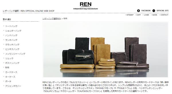 レザーバッグ – REN