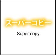 スーパーコピー