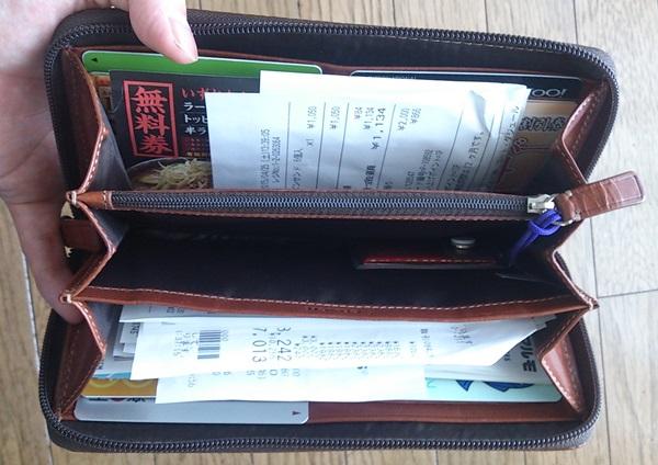 財布の整理が必要