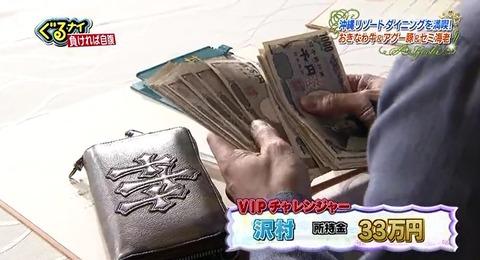 沢村一樹の財布
