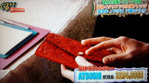 ATSUSHI(EXILE)の財布