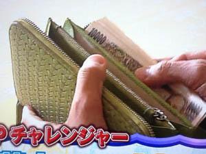 藤木直人の財布