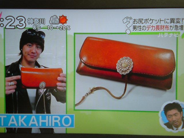 タカヒロの財布