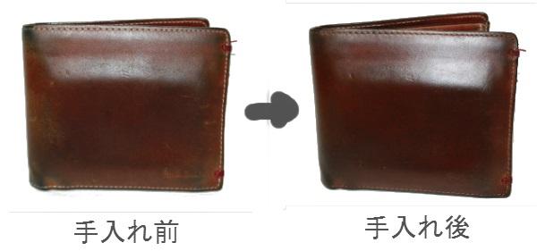 財布のビフォーアフター