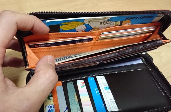 紙幣入れ部分にあるカードいれ