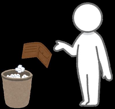 財布の処分方法・捨て方