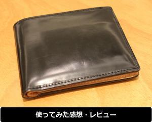 ココマイスターのコードバン二つ折り財布を2年大切に使った感想