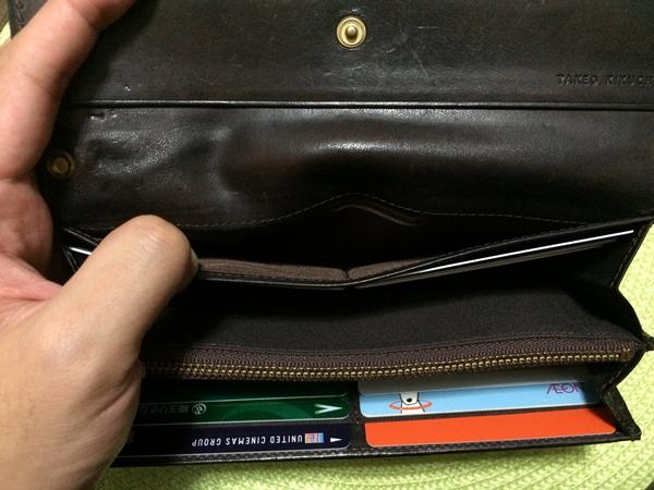 お札入れ以外にポケットが2つ付いている2