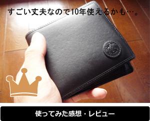 ハンティングワールドの二つ折り財布を2年使ってみたレビュー