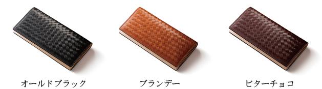 革財布にとっては定番の欠かせないカラー