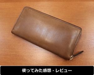 樹木の風合いが魅力的な長財布『オークバークブリストル』をレビュー