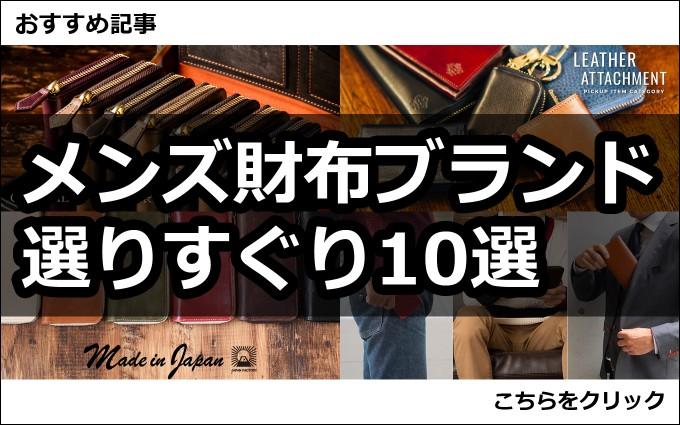 人気でおすすめのメンズ財布ブランド10選