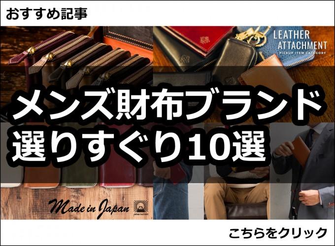 メンズ財布ブランド選りすぐり10選